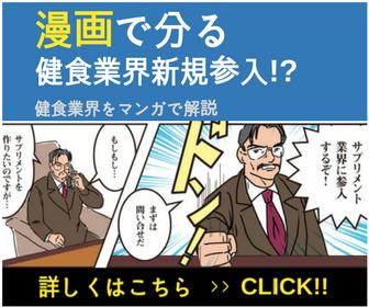 漫画で分かる健康食品業界新規参入!?