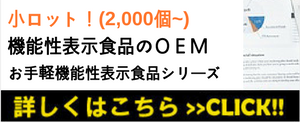 機能性表示食品のOEMを小ロット2,000個~でご提案!