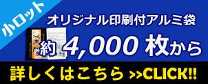 小ロット4,000枚~オリジナル印刷付アルミ袋