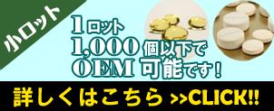 小ロット1,000個以下でOEM可能です!