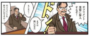 漫画で分かる健康食品新規参入_story01抜粋