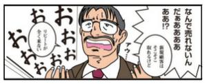 漫画で分かる健康食品新規参入_story02抜粋