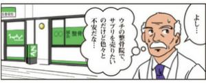 漫画で分かる健康食品新規参入_story03抜粋
